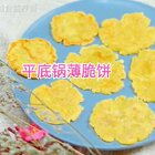 平底锅也能做薄脆小饼干,不再为没烤箱苦恼 #美食##一日五餐辅食#