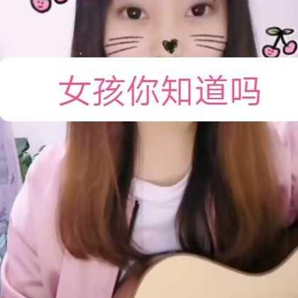 #吉他弹唱##U乐国际娱乐##女孩你知道吗#什么?这不是去幼儿园的车?
