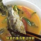 天冷了喝口鲜美的鱼汤暖暖身子,怀孕的伙伴们多喝鱼汤可以让宝宝更聪明哟😬😬