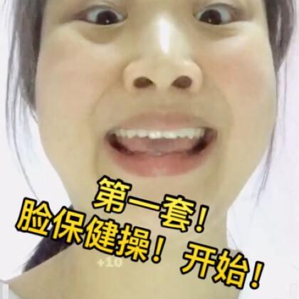 """#逗比##搞笑##自拍#【第一套脸保健操】——脑抽女子实力演绎何为""""刷脸""""以及""""脸玩年""""以及""""给你点脸了""""以及""""呃……想不出来了🙈""""(ps:这个游戏是脸越大越有优势么😑)(ps:游戏名字看评论么么哒)"""