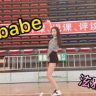#舞蹈##babe#这是一个跟别人数拍子学了一遍就开始咔咔跟U乐国际娱乐然后就录的舞 边跳边记动作 希望你们别嫌弃😔第一次跳泫雅的舞🙈记得给我你们的小心心❤️自从跳完脑袋里一直都是babe babe babe~要不就是twenty six twenty six~#欧尼舞蹈#@韩流欧尼舞蹈 下一支舞你们想看啥🙈