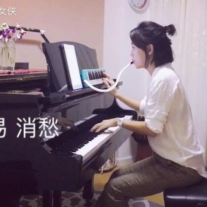 #毛不易消愁#很久没有玩钢琴➕口风琴的作品了,这首歌还满合适手风琴的调调的#U乐国际娱乐##钢琴#