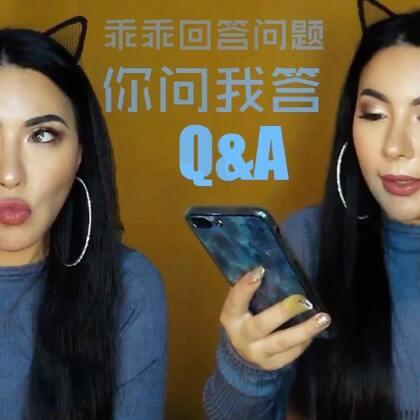 你问我答Q&A 减肥方法+内衣选择+美黑方法+日常耳机型号
