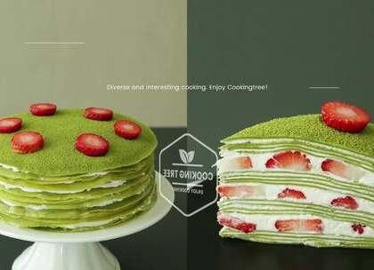 普通的抹茶千层蛋糕已经无法满足吃货了~~只有这个抹茶草莓千层才能撩动味蕾😍夹心的奶油包裹着酸酸甜甜的草莓果肉,每一口都能吃到好几块果肉,这才是极致的满足!!😚#美食##甜品##我要上热门#