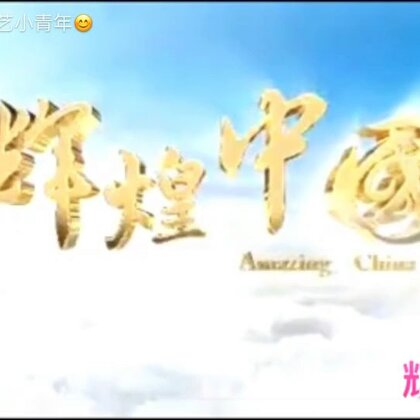#配音#我的配音:辉煌中国——开篇