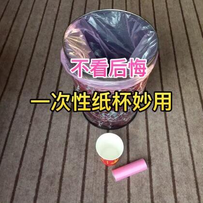 #帅姐生活️#生活中会遇到很多琐碎事‼️这个就不会让你每次要寻找垃圾袋了😍觉得实用的留下❤️➕转发‼️互动话题:你家里谁打扫卫生最勤快⁉️