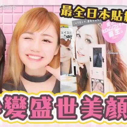 """跟女神的距离只差一台""""贴纸相""""机!试玩日本最新贴纸相机!@美拍小助手 #旅游##我要上热门##自拍#"""