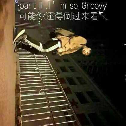 实在不知道怎么把视频转过来,昨晚玩出来的第二首歌,中间蹲下来是因为桥下过车听不清音乐了😂音乐:I'm so Groovy#freestyle##街舞#