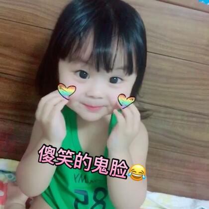 #宝宝##萌宝15秒鬼脸挑战##萌宝宝#傻笑
