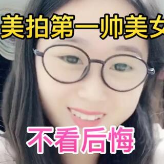 #美拍第一帅#帅到没,这个声音是海涛的吗?