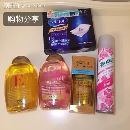 【购物分享】1.ogx的粉色款颜值高,仙气十足,家里的囤货还没用完,又忍不住入手了。2.Batiste干发喷雾,有时候懒得洗头发,第二天头发上喷一喷,拿个梳子梳掉白色的颗粒物,能保持半天的干爽。3.尤妮佳化妆棉我喜欢搭配yaman那个仪器一起用,平时湿敷也ok~#美妆护肤##爱用品推荐##护发洗发#