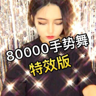 #80000(prod.by droyc)##我的美拍blingbling##我要上热门@美拍小助手#迟来的80000手势舞 特效用的闪瞎眼🙈
