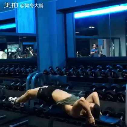 龙旗漫步 威❤:jianshendapeng 私信从来不看。帮你们无条件制定健身计划 饮食计划 不信就别人 信不信由你#运动##健身#