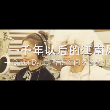 【赏吧U乐国际娱乐】一首翻唱林俊杰无缝串烧改编版歌曲《一千年以后的江南风》完美男女生配合。#大美舞台与星唱经典##U乐国际娱乐##我要上热门#