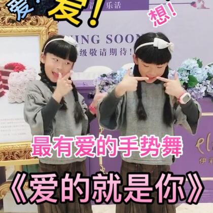 #双胎姐妹欢欢乐乐#(左妹右姐)送上#有戏#最甜蜜手势舞#《爱的就是你》#,祝你们每天过得和蜜糖一样甜蜜蜜💕💕