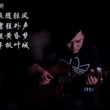 吉他指弹《枫叶城》 琴音委婉随轻风, 动我心者弦外声。 夕阳红褪黄昏梦, 犹记当年枫叶城。#音乐##指弹吉他##吉他#http://www.022fyf.com/fwnr/html/fwnr01/2017/1024/205.html