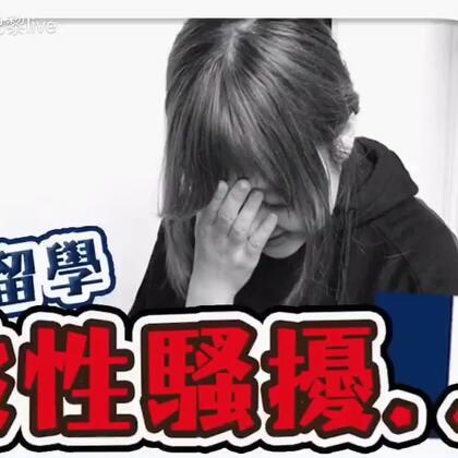 中国留学生被【性骚扰】经历分享!法国留学让Uta最痛的【2件事】!Utatv 由於時間關係要看完整版的要去Uta的V博啦!@美拍小助手 #我的留学生活##我要上热门##法国巴黎#