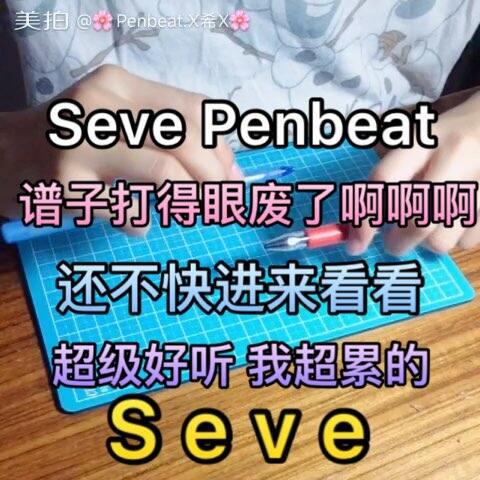 seve penbeat有谱子 超级好听 点个赞嘛