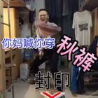 #我的有毒小视频##搞笑##80000秋裤版#@美拍小助手 @美拍精彩合集 我最喜欢的就是这个视频……你妈喊你穿秋裤了!