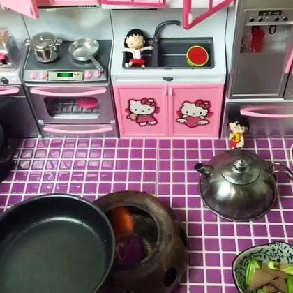 #迷你厨房#@美拍小助手 这锅让我颠的稀碎啊😂