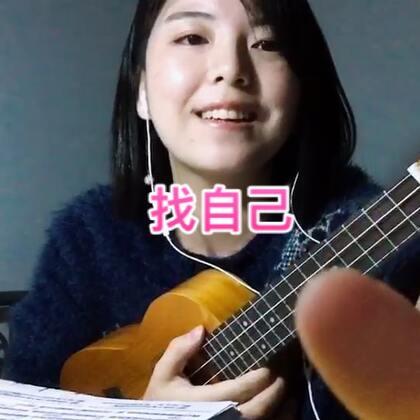 DAY40-2017年10月28日《找自己》cover 陶喆 #尤克里里弹唱##宇星儿100天计划##我要上热门#