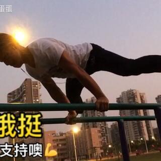 #运动##健身##我要上热门@美拍小助手#近期的锻炼日常~Get了一个动态动作~双击关注支持噢💪