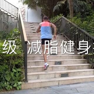 #运动##美拍运动季##日志#今天要用梯级进行减脂健身操。只需找个12-15级的梯级就可以进行了。记得要先做拉伸(可参考我在去年10月13日上传的视频)和慢跑15分钟,然后才开始今天的减脂健身操。一共有4回。做完4回为1组。每做完1组才休息2分钟。总共做4-5组。朋友们,加油👏