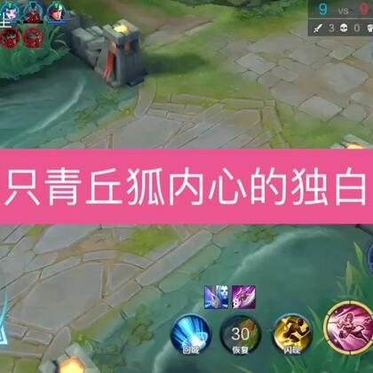 最近在冲荣耀,攻略更新的比较慢,大家别介意,出个搞笑视频,换换风格。爱你们呦~ #我要上热门##游戏##王者荣耀#