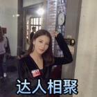 #katchi##美拍大学武汉站#@柴大龙Dragon @叫我贝拉姐姐 @我是你靖哥哥啊 @卓美男 没有全部艾特