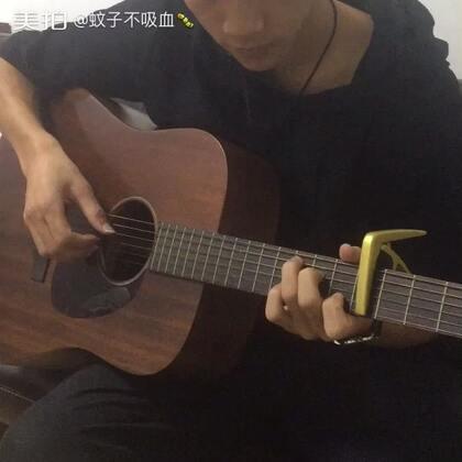 #音乐##吉它##always with me#讲道理是有小半年没发视频了,对不起大家哈哈哈哈哈哈哈,今天随便录首大家随便听