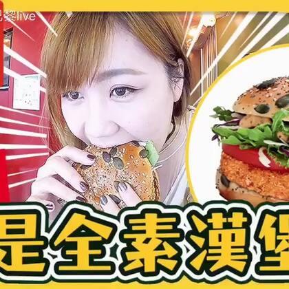 法国麦当劳推出【全素汉堡】!真的是一点肉都没有...Utatv@美拍小助手 #麦当劳##法国巴黎##我要上热门#