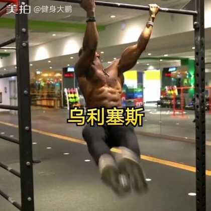 大萌哥的身材没话说,垂悬腿举,虐腹的极佳训练,我也是偷学他的😁一起分享下。 我的卫❤:jianshendapeng 健身方面哪些不会的 有困难的 无条件帮你们#健身##运动#