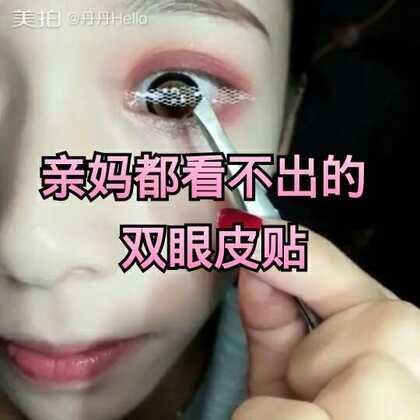 #双眼皮#蕾丝双眼皮真的很自然,get给宝宝们!记得点赞+专注!爱你们么么哒!@美拍小助手 #秋季妆容#