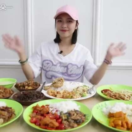扫荡校园食堂之四川大学·吃货朵一也挑食。#大胃王朵一##美食一朵朵#
