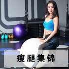 #健身##运动##美拍运动季# BGM: paid my dues 什么样的瘦腿集锦,才算是好的呢?