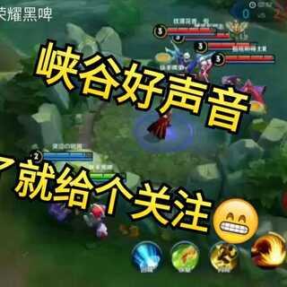 #游戏##王者荣耀##搞笑#多多支持🙏 演员、演员、 我们哥俩会努力唱好一下手歌曲的😓 求双击❤️求评论! 明天更新下
