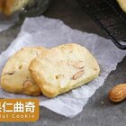 曲奇控必看!【夏威夷果仁曲奇饼】酥脆香郁,一口就能融化你的心! 作为 #万圣节# 的派对小食也是非常不错的选择呐😜😜 #甜点##吃货#