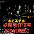 🎃万圣节,小贝和他的小伙伴们出来吓唬人了🎃《歌剧魅影》#音乐##万圣节##钢琴#