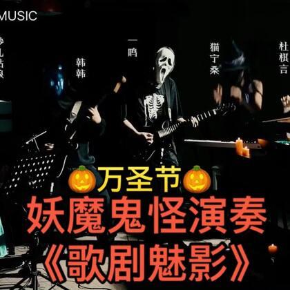 🎃万圣节,小贝和他的小伙伴们出来吓唬人了🎃《歌剧魅影》#U乐国际娱乐##万圣节##钢琴#