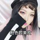 今天奉上biling biling 的粉色欧美妆~水润的底妆加上璀璨的眼影~和我一起闪亮起来吧!#热门##萌大雨美妆#