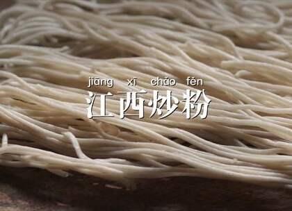 #江西炒粉#炒粉干香鲜辣,江西人有妙方!#美食##面食#