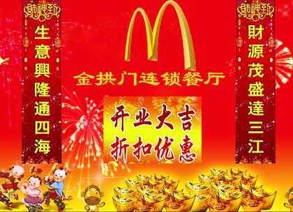 麦当劳更名金拱门,本土化广告已做好!肯德基、星巴克、必胜客也一起来凑热闹😉😉#麦当劳##肯德基##搞笑视频#
