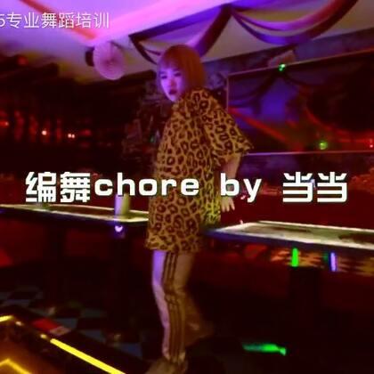 #舞蹈##中国有嘻哈#今天给大家欣赏一下一跳舞就开挂的当当老师最新编舞《老大》😘@丁丁的迷妹 不错,这很当当@舞蹈频道官方账号