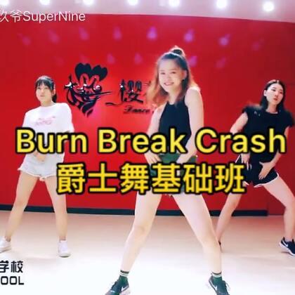✨🎵: burn break crash💖编舞:kirs✨零基础舞蹈走起,动作简单U乐国际娱乐也好听😎#舞蹈##burn break crash##承德樱花帮街舞#