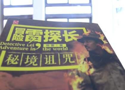 【冒险雷探长杭州签售通知】11月5日,我在现场等你来!