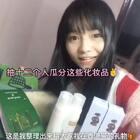#板板的日常#这是一个去香港游玩的日常!✌️给大家挑选了一些化妆品小礼物!大家一定要看到最后哟~!❤️(老规矩评论➕点赞此视频抽十二个人瓜分化妆品👉https://college.meipai.com/welfare/e886ae6d78df205f )#购物分享#