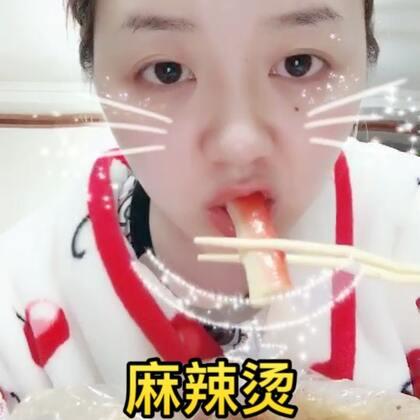 吃麻辣烫 有人说我不正常 那我正常一回 做正常人好累😂😂😂😂#美食##吃秀#