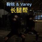 #血汗泪#武汉美拍见面和@Varey一起拍的一个你们爱的 #舞蹈# ❤ 宝宝们来夸夸我们 💪#长腿帮#