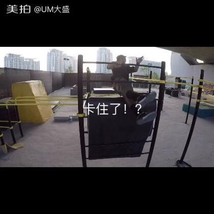 极限穿杆儿 #牛人##北京轻行者跑酷公园##自拍#