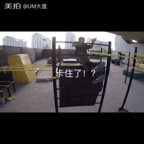 【UM大盛美拍】极限穿杆儿 #牛人##北京轻行者跑...
